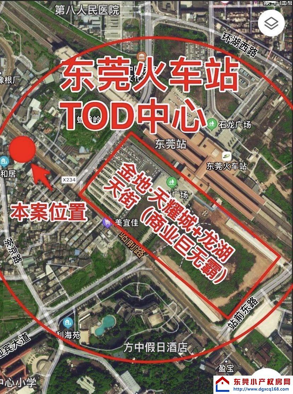 茶山小产权房《地铁公馆》东莞火车站 R2地铁站50米自带停车场