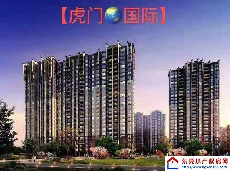 虎门小产权房《虎门国际》6栋大型统建楼户户发绿本,商品房的品质