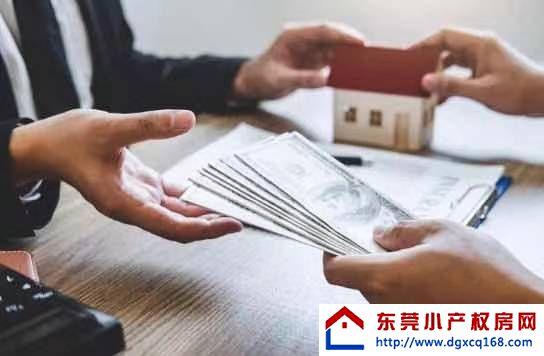 东莞的小产权房被广泛关注的主要原因是哪些?