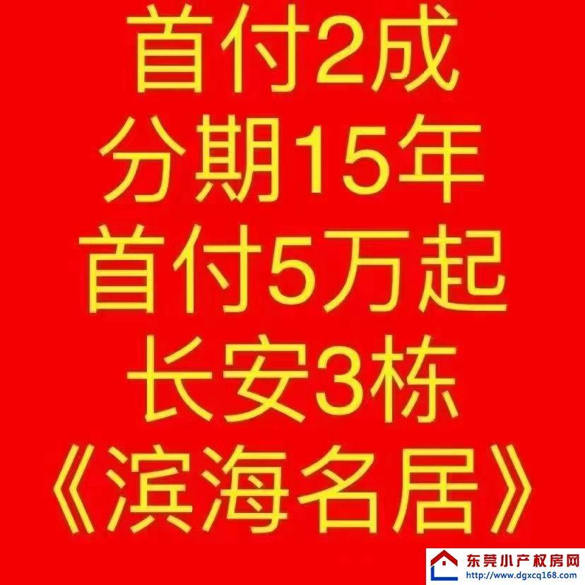长安小产权房《滨海名居》首付5万买新房,无条件分期15年